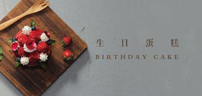 旅禾泡芙之家-生日蛋糕