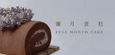 旅禾泡芙之家-彌月蛋糕