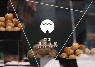 旅禾泡芙之家-FB粉絲團