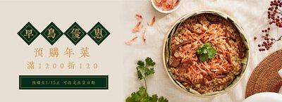 年菜,預購, 米糕,櫻花蝦