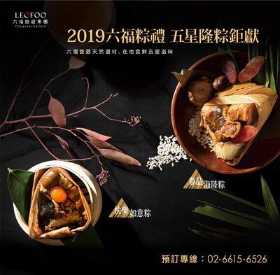 六福客棧、六福皇宮2019年端午粽禮,送禮自嚐兩相宜