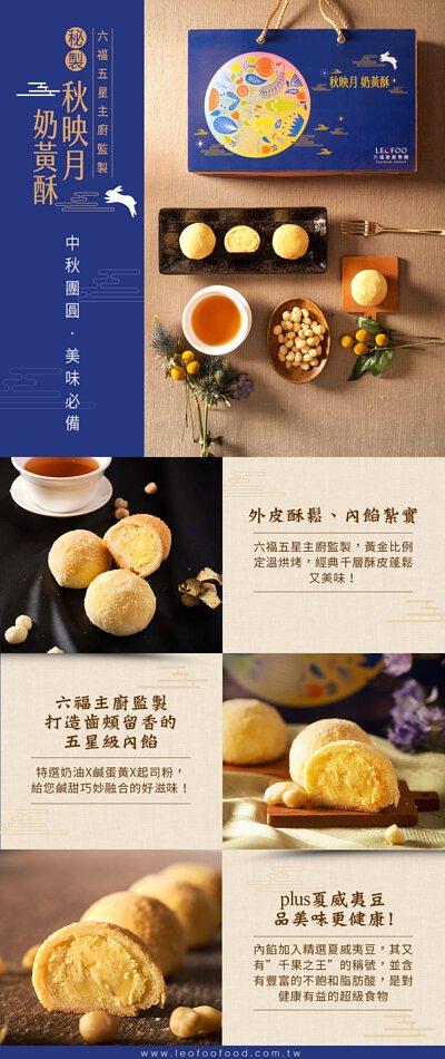 六福秋映月奶黃酥