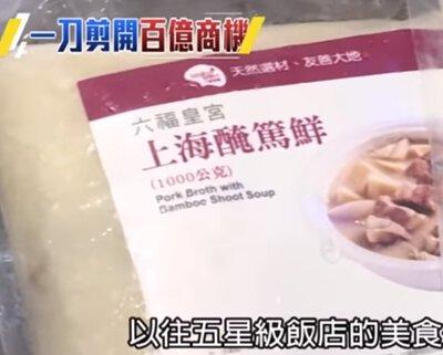感謝三立新聞台報導:原六福皇宮上海醃篤鮮