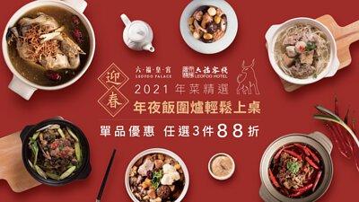 年菜|精選五星級飯店排隊餐廳特色年菜推薦|年夜飯圍爐輕鬆上桌