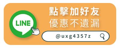 立即追蹤 加入六福美饌line@ 不定期專屬優惠