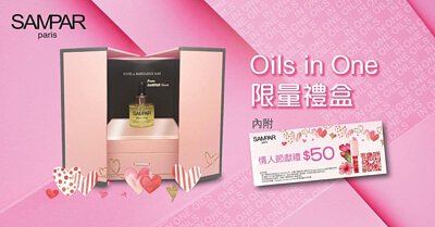 Oils in One Valentines set