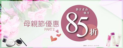 mother's day promotion