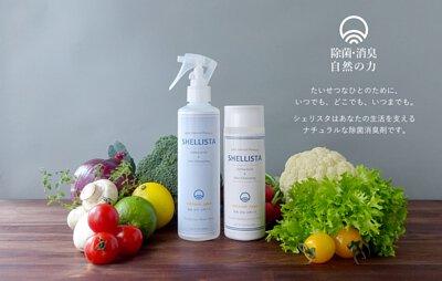 SHELLISTA天然貝殼消毒除臭粉,來自日本北海道。有效消毒、防霉及清除頑固臭味,並能洗除蔬菜水果上的果蠟、防腐劑、霉及殘留農藥。100%全天然,不含合成界面活性劑、防腐劑、色素、香料及其他化學成份。