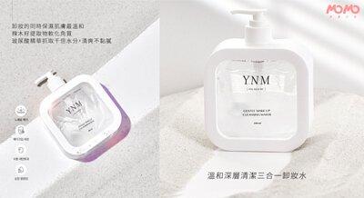 YNM-溫和深層清潔三合一卸妝水