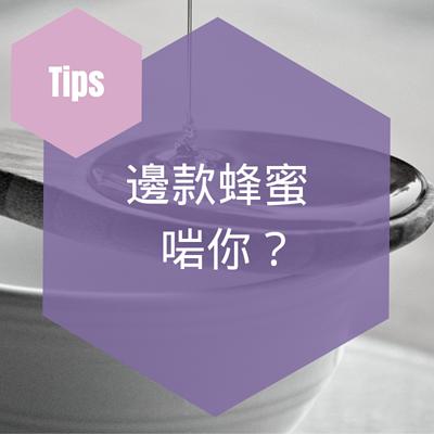 which honey is good? 邊款蜂蜜啱你?香港蜂蜜品牌
