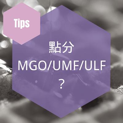 點分MGO, UMF, ULF? 麥盧卡蜂蜜等級分類