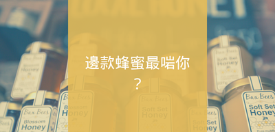 邊款蜂蜜啱你?教你如何選擇蜂蜜,這裡有多款香港蜂蜜品牌。