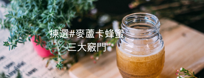 麥蘆卡蜂蜜抗菌超強,用途廣泛,要保健或想針對某些健康問題,都可選購麥蘆卡蜂蜜。如果只需要保健或用來增強免疫力,指數較低的麥蘆卡蜂蜜已經可以做到(UMF 10+以下 ),而且價錢亦較實惠