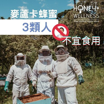 Who are suitable to consume Manuka honey?