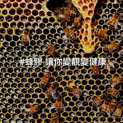 蜂膠 (Propolis) 是由蜂蜜從樹木上採收的樹脂和植物精華,回巢後混入蜂蠟及分泌物所製成的天然膠狀物質,用作防禦病毒細菌侵害蜂巢及幼蟲