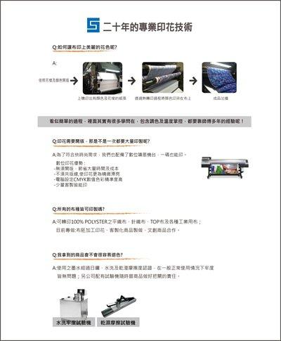 數位印花製作流程