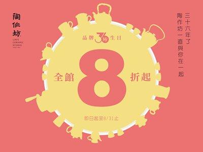 品牌生日慶/品牌週年慶/生日慶/8折