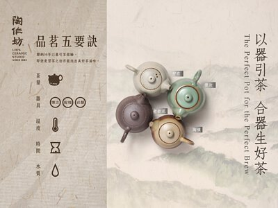 陶作坊/品茗五要訣/品茶/品茗/茶/喝茶