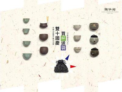 陶作坊/茶/茶葉/茶器/陶瓷/茶具/茶杯/杯/買杯送袋