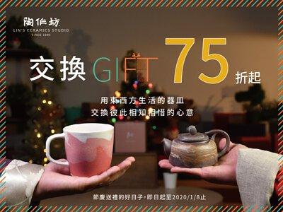 陶作坊/聖誕/禮物/交換/好禮/質感/好物