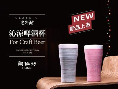 啤酒杯/啤酒/沁涼/冰涼/聚會