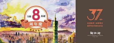 陶作坊37周年慶全館8折起,門市滿額再折網站最低6折起,茶具