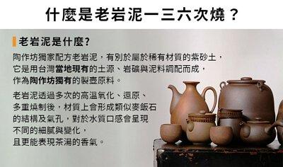 陶作坊獨家配方老岩泥,有別於屬於稀有材質的紫砂土,它是用台灣當地現有的土源、岩礦與泥料調配而成,作為陶作坊獨有的製壺原料。老岩泥透過多次的高溫氧化、還原、多重燒制後 水質口感會呈現不同的細膩與變化,且更能表現茶湯的香氣