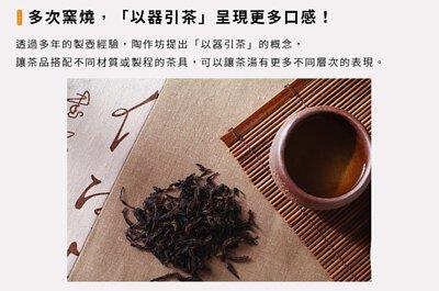 透過多年的製壺經驗,陶作坊提出「以器引茶」的概念,讓茶品搭配不同材質或製程的茶具,可以讓茶湯有更多不同層次的表現