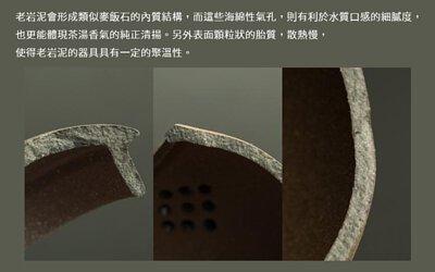 老岩泥會形成類似麥飯石的內質結構,而這些海綿性氣孔,則有利於水質口感的細膩度,也更能體現茶湯香氣的純正清揚。另外表面顆粒狀的胎質,散熱慢,使得老岩泥的器具具有一定的聚溫性