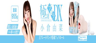 極選口交-震動dx-小倉由菜