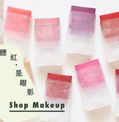 olio,天然彩妝,護唇膏,腮紅,olioeosso