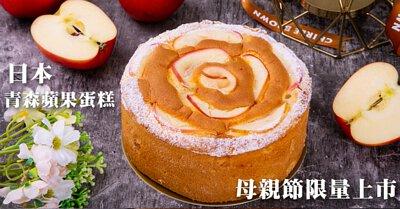 日本青森蘋果蛋糕免運