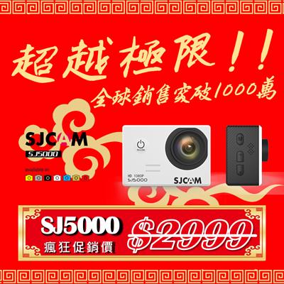 SJCAM SJ5000 運動攝影機 運動相機 行車紀錄器