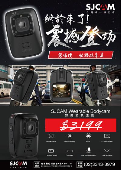 SJCAM A10警用密錄器 執法儀 無光夜視
