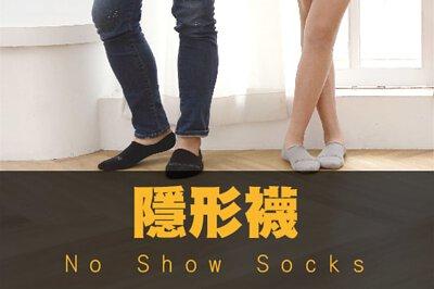 厚底4毛圈和防滑膠條設計的隱形襪