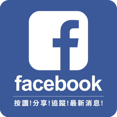 FB案讚!分享!獲得最新消息哦!