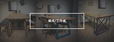 木光設計家居實木餐桌/工作桌/訂製