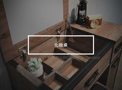 精美化妝桌系列家具
