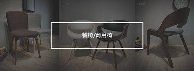 各式類型工業風 北歐風餐椅/工作椅/商用椅/精品單椅
