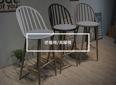北歐風 工業風吧檯椅 高腳椅