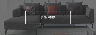 各式風格類型沙發/休閒椅/沙發床