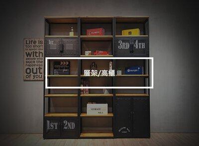 工業風 北歐風層架 書架 置物櫃 實木訂製