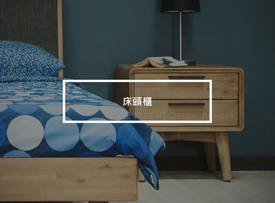 實木/鐵件北歐風格質感床頭櫃