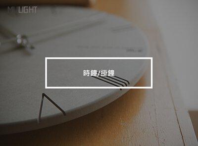 時尚流行掛鐘/時鐘