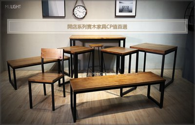 木光設計家居-CP值開店系列商用空間實木家具首選