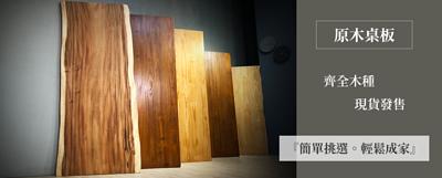 木光設計家居-原木桌板現貨/雨豆木/北美梣木/紐西蘭松木-原木餐桌訂製
