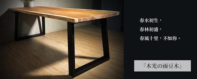 木光雨豆木餐桌/實木餐桌
