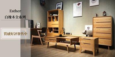 白橡木全實木系列家具