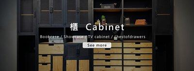 木光設計家居-可訂製尺寸造型全實木櫃子/收納櫃