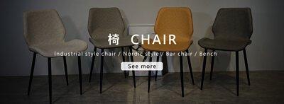 木光設計家居-各類精選北歐風|工業風|餐椅|工作椅|會議椅|洽談椅|吧檯椅|商用椅|